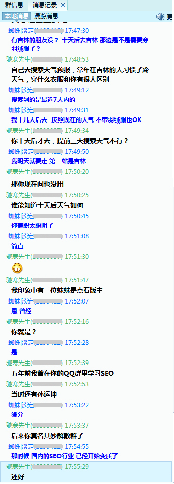 QQ群聊天记录