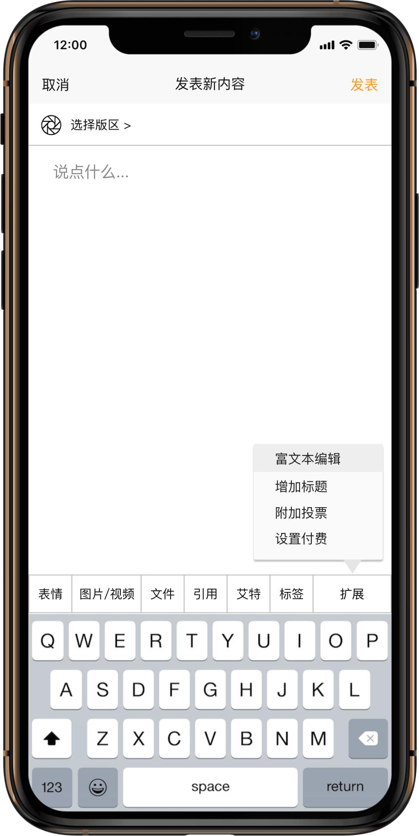 社区产品发布模块编辑器