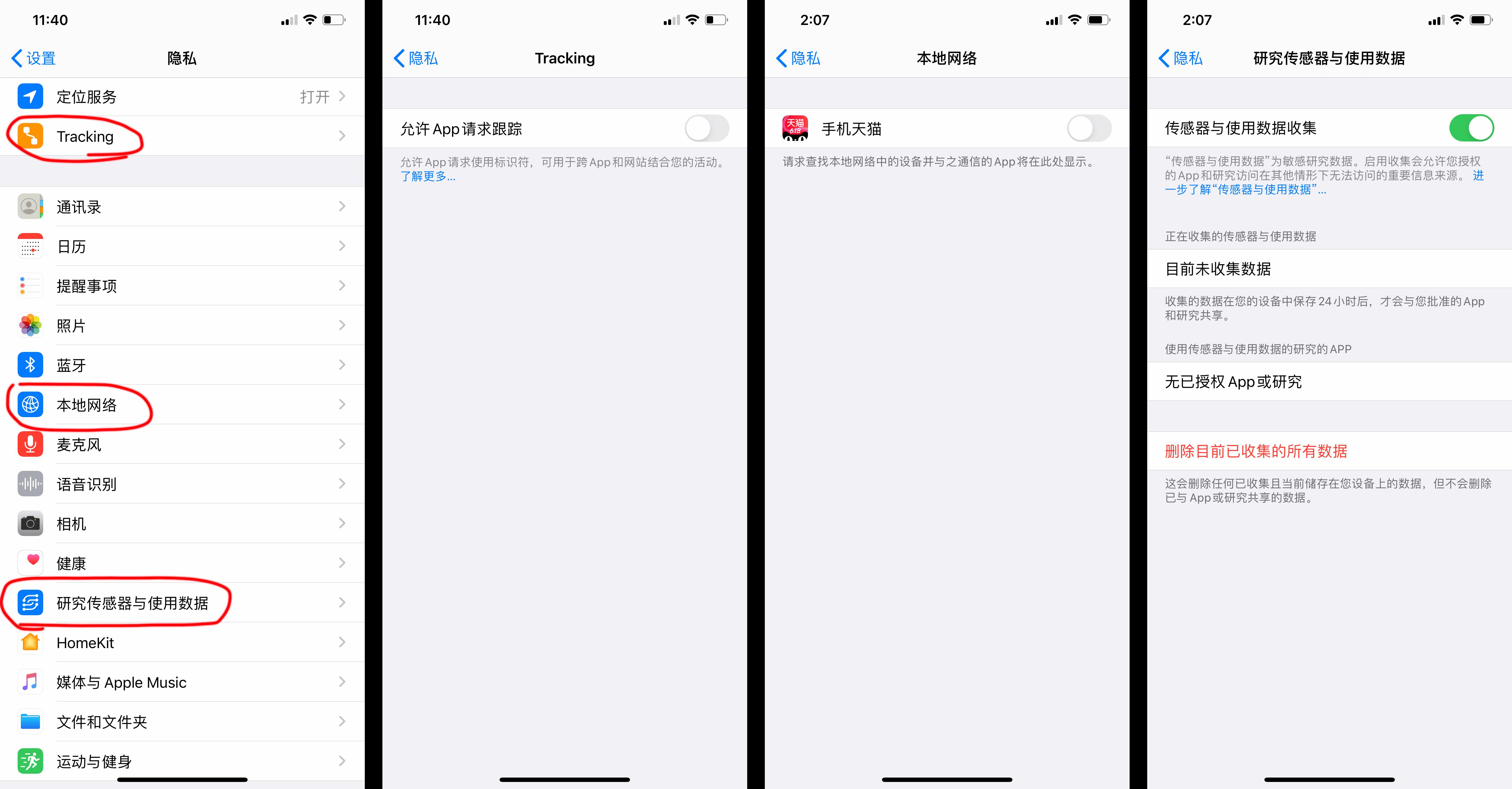 iOS 14 隐私