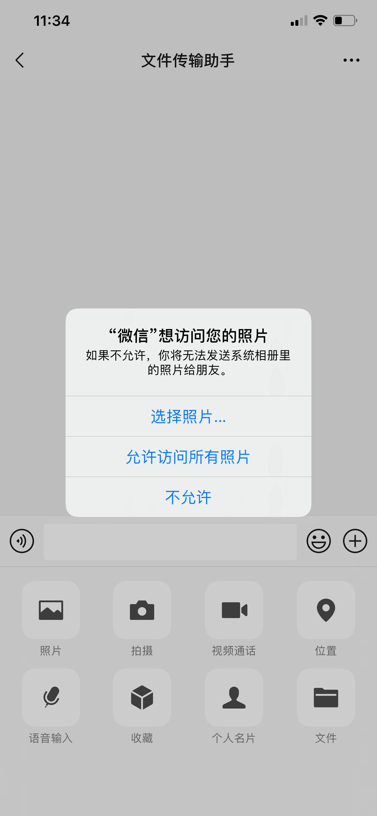 可以限制 App 只能访问指定的照片